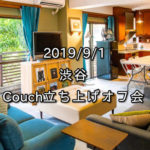 9月1日 渋谷 Couch立ち上げ交流会