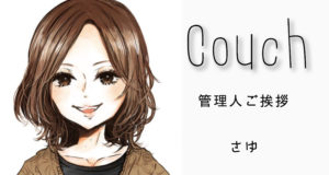 Couch管理人ご挨拶 さゆ