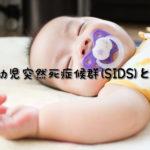 乳幼児突然死症候群(SIDS)とは?