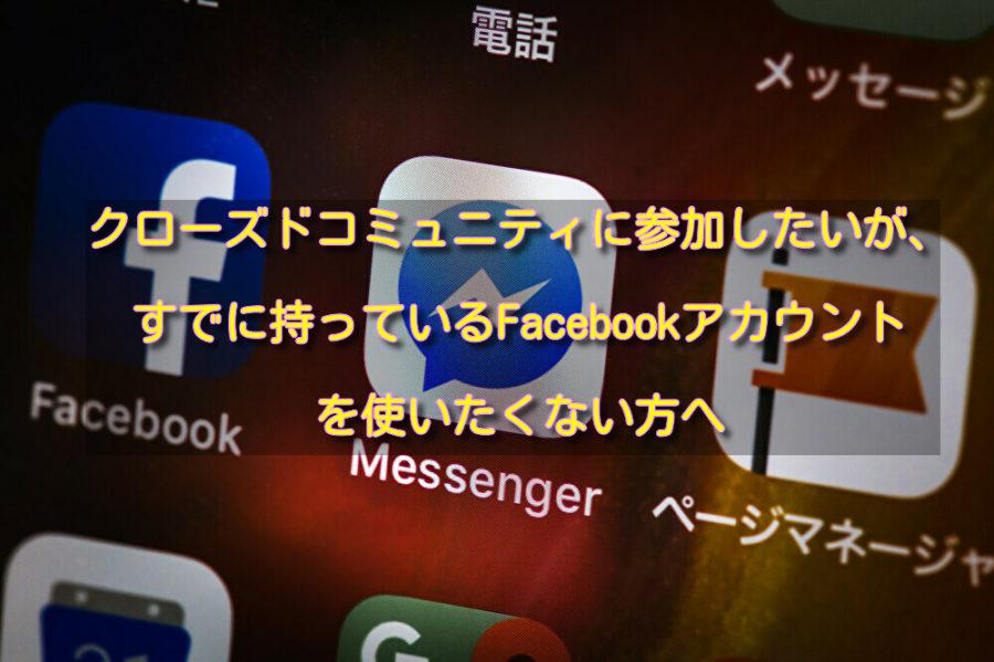 非公開の交流グループに参加したいが、すでに持っているFacebookアカウントを使いたくない方へ