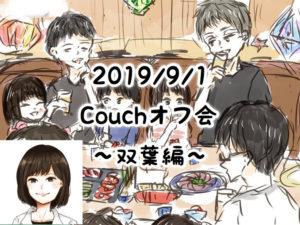 2019/9/1 Couchオフ会  双葉編