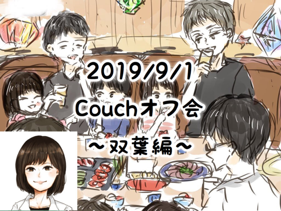 2019/9/1 Couch交流会  双葉編