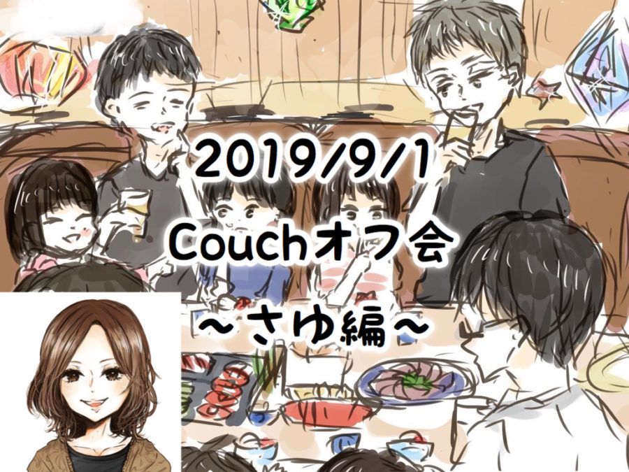 2019/9/1 Couch交流会 さゆ編