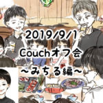 2019/9/1 Couch交流会 みちる編