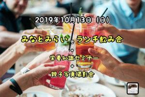 (台風により中止)2019年10月13日(日)みなとみらいでランチ飲み会+栄養知識セミナー+親子写真撮影会
