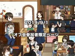 2019/9/1 交流会参加者限定