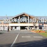 2019年10月13日(日)北海道 札幌 さとらんどBBQ