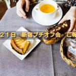 【開催報告】9月21日 新宿プチ交流会