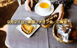 【開催報告】9月21日 新宿プチオフ会