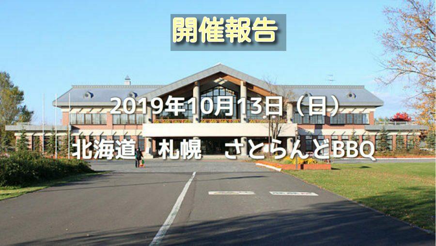 【開催報告】2019年10月13日(日)北海道 札幌 さとらんどBBQ