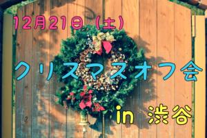 2019年12月21日(土)クリスマス会