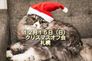 2019年12月15日(日)北海道 札幌 クリスマス交流会