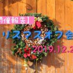 【開催報告】クリスマス交流会