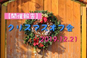 【開催報告】クリスマスオフ会