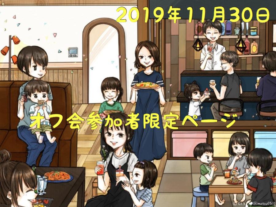 2019/11/30オフ会参加者限定
