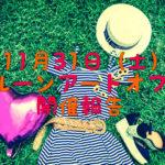 【開催報告】2019/11/30 大宮バルーンアート&おしゃべり会