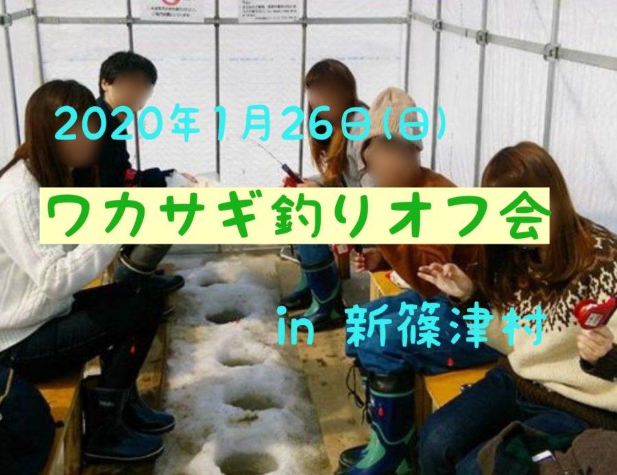 2020年1月26日(日)ワカサギ釣り交流会