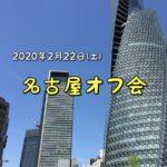 2020年2月22日(土)名古屋オフ会