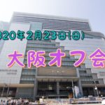 2020年2月23日(日)大阪オフ会