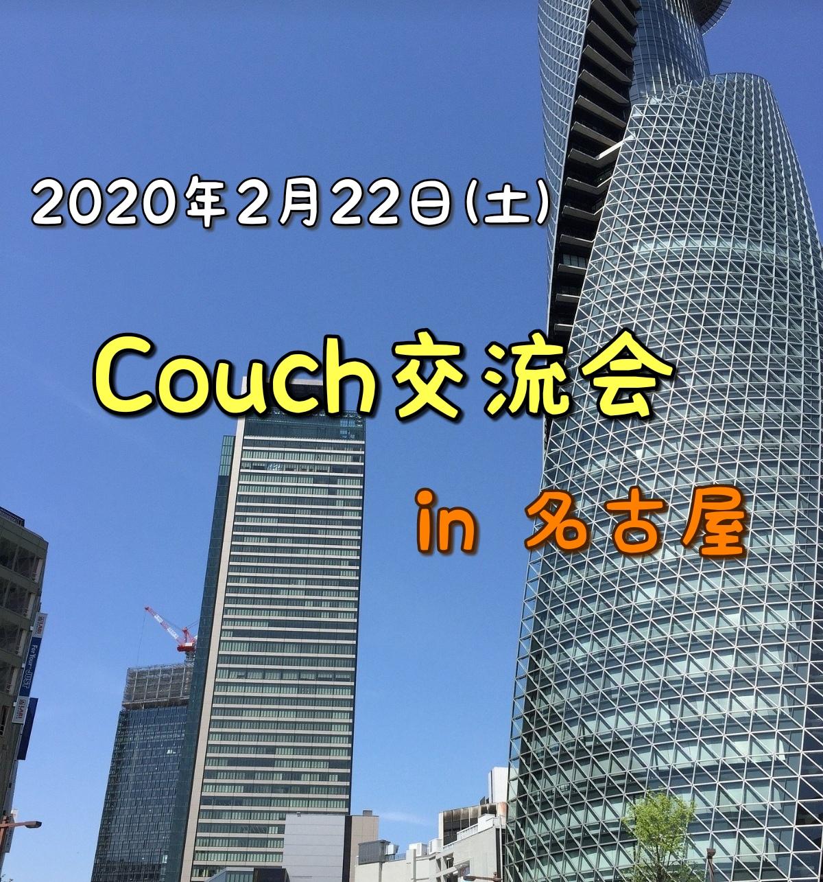 2020年2月22日(土)Couch交流会 in名古屋