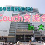 2020年2月23日(日)Couch交流会 in大阪