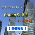 【開催報告】Couch交流会 in名古屋