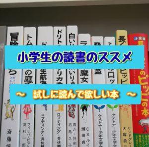 小学生の読書のススメ ~ 試しに読んで欲しい本 ~