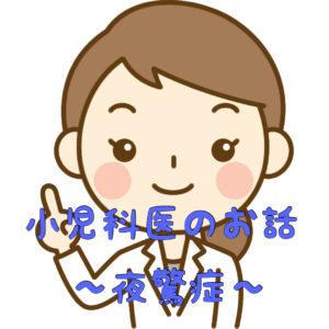 小児科の先生のお話~夜驚症~